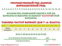 """Презентация """"Статистические характеристики"""" слайд 5"""