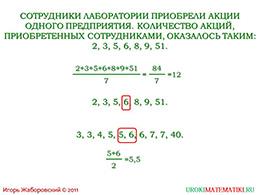 """Презентация """"Статистические характеристики"""" слайд 9"""