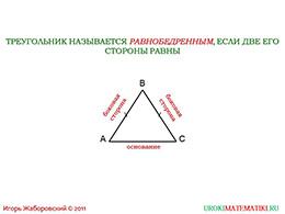 """Презентация """"Свойства равнобедренного треугольника"""" слайд 2"""