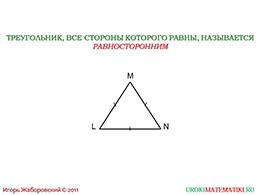 """Презентация """"Свойства равнобедренного треугольника"""" слайд 3"""