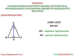 """Презентация """"Свойства равнобедренного треугольника"""" слайд 5"""