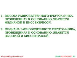 """Презентация """"Свойства равнобедренного треугольника"""" слайд 6"""