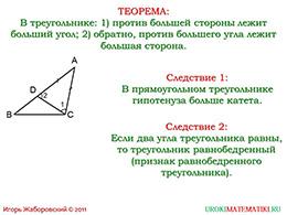 """Презентация """"Теорема о соотношениях между сторонами и углами треугольника"""" слайд 2"""