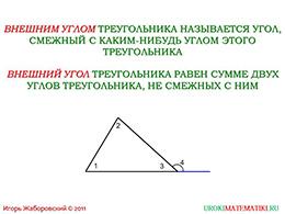 """Презентация """"Теорема о сумме углов треугольника"""" слайд 3"""