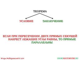 """Презентация """"Теоремы об углах, образованных двумя параллельными прямыми и секущей"""" слайд 2"""