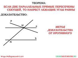 """Презентация """"Теоремы об углах, образованных двумя параллельными прямыми и секущей"""" слайд 4"""