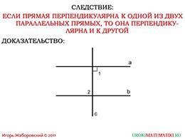"""Презентация """"Теоремы об углах, образованных двумя параллельными прямыми и секущей"""" слайд 5"""