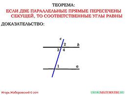 """Презентация """"Теоремы об углах, образованных двумя параллельными прямыми и секущей"""" слайд 6"""