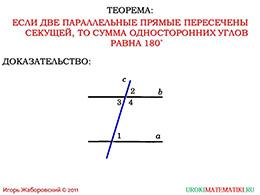 """Презентация """"Теоремы об углах, образованных двумя параллельными прямыми и секущей"""" слайд 7"""