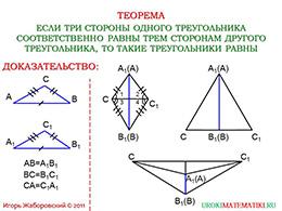 """Презентация """"Третий признак равенства треугольников"""" слайд 2"""