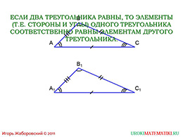 "Презентация ""Треугольник"" слайд 3"