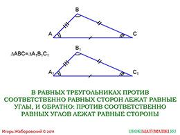 "Презентация ""Треугольник"" слайд 4"