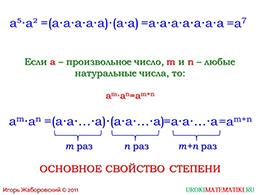 """Презентация """"Умножение и деление степеней"""" слайд 2"""