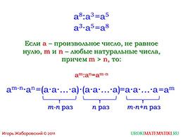 """Презентация """"Умножение и деление степеней"""" слайд 4"""