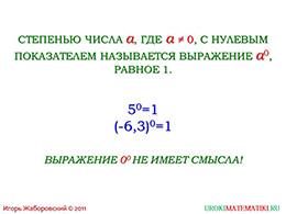 """Презентация """"Умножение и деление степеней"""" слайд 7"""