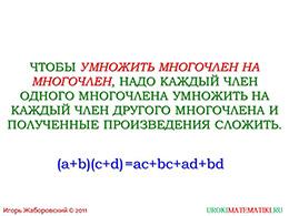 """Презентация """"Умножение многочлена на многочлен"""" слайд 3"""