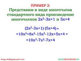 """Презентация """"Умножение многочлена на многочлен"""" слайд 7"""