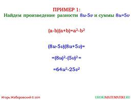 """Презентация """"Умножение разности двух выражений на их сумму"""" слайд 3"""