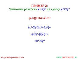 """Презентация """"Умножение разности двух выражений на их сумму"""" слайд 4"""