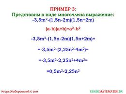 """Презентация """"Умножение разности двух выражений на их сумму"""" слайд 5"""