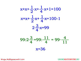 """Презентация """"Уравнения и его корни"""" слайд 10"""