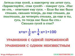 """Презентация """"Уравнения и его корни"""" слайд 2"""
