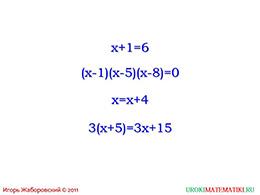 """Презентация """"Уравнения и его корни"""" слайд 4"""