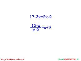 """Презентация """"Уравнения и его корни"""" слайд 5"""