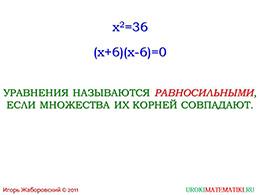 """Презентация """"Уравнения и его корни"""" слайд 7"""