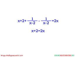 """Презентация """"Уравнения и его корни"""" слайд 9"""