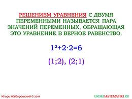 """Презентация """"Уравнения с двумя неизвестными"""" слайд 3"""