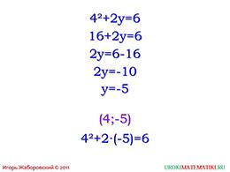 """Презентация """"Уравнения с двумя неизвестными"""" слайд 4"""