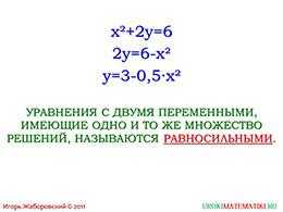 """Презентация """"Уравнения с двумя неизвестными"""" слайд 5"""