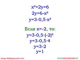 """Презентация """"Уравнения с двумя неизвестными"""" слайд 7"""