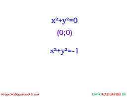 """Презентация """"Уравнения с двумя неизвестными"""" слайд 8"""