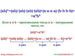 "Презентация ""Возведение одночлена в степень"" слайд 2"