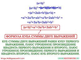 """Презентация """"Возведение в куб суммы и разности"""" слайд 2"""
