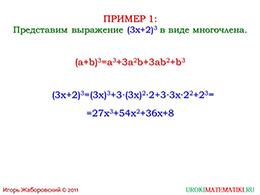 """Презентация """"Возведение в куб суммы и разности"""" слайд 3"""