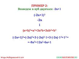 """Презентация """"Возведение в куб суммы и разности"""" слайд 4"""