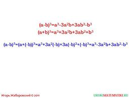 """Презентация """"Возведение в куб суммы и разности"""" слайд 6"""