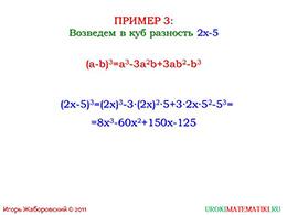 """Презентация """"Возведение в куб суммы и разности"""" слайд 7"""