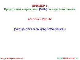 """Презентация """"Возведение в квадрат суммы и разности"""" слайд 3"""
