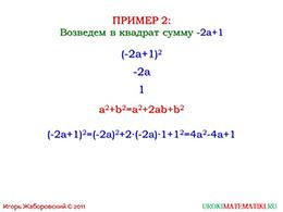 """Презентация """"Возведение в квадрат суммы и разности"""" слайд 4"""