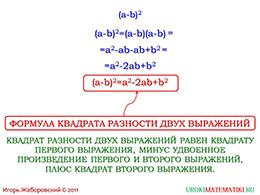"""Презентация """"Возведение в квадрат суммы и разности"""" слайд 5"""