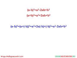 """Презентация """"Возведение в квадрат суммы и разности"""" слайд 6"""
