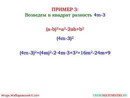 """Презентация """"Возведение в квадрат суммы и разности"""" слайд 7"""
