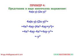 """Презентация """"Возведение в квадрат суммы и разности"""" слайд 8"""