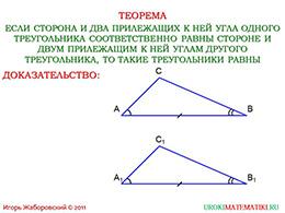 """Презентация """"Второй признак равенства треугольников"""" слайд 2"""