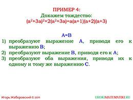 """Презентация """"Вычисления. Доказательство тождеств"""" слайд 5"""