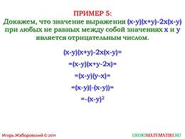 """Презентация """"Вычисления. Доказательство тождеств"""" слайд 6"""